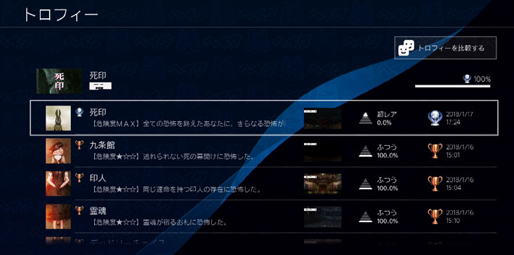PS4版.jpg