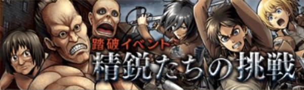 精鋭たちの挑戦.jpg
