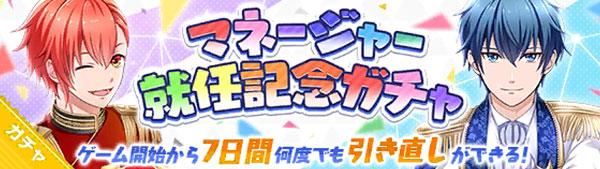 マネージャー記念ガチャ.jpg