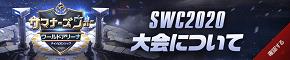 SWC2020について.png