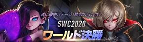 SWC2020決勝レポ.JPG