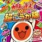 太鼓の達人Wii 超ごうか版 攻略Wiki【ヘイグ攻略まとめWiki】