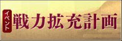 戦力拡充計画.jpg