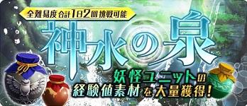 神水の泉.jpg