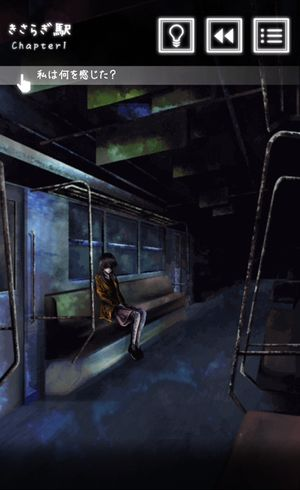 きさらぎ駅1-1.jpg