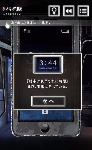 きさらぎ駅2-2.jpg