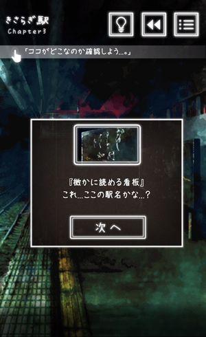 きさらぎ駅3-2.jpg