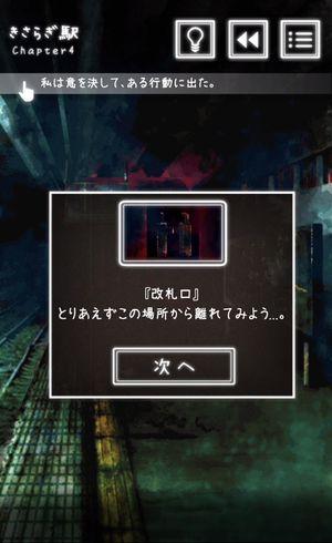 きさらぎ駅4-2.jpg