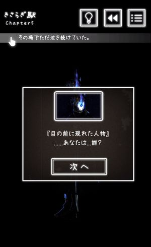 きさらぎ駅5-2.jpg