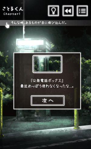 さとるくん1-2.jpg