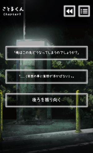 さとるくん3-1.jpg