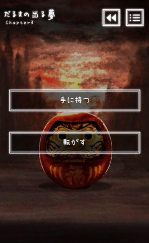 だるまの出る夢3-1.jpg