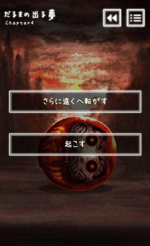 だるまの出る夢4-1.jpg