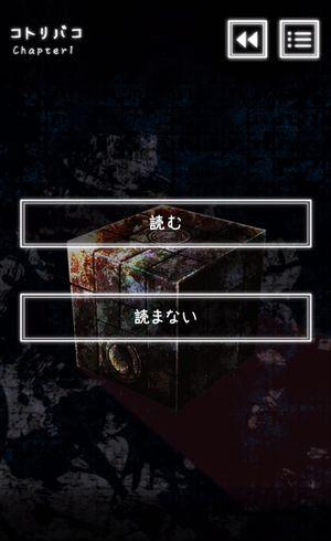 コトリバコ1-1.jpg