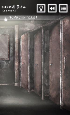 トイレの花子さん2-1.jpg