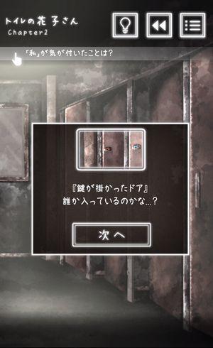 トイレの花子さん2-2.jpg