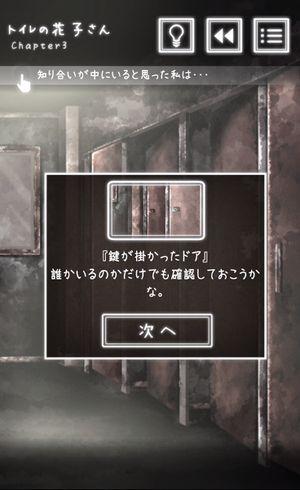 トイレの花子さん3-2.jpg