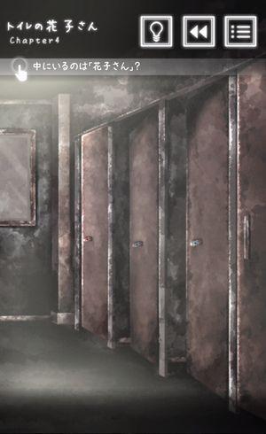 トイレの花子さん4-1.jpg