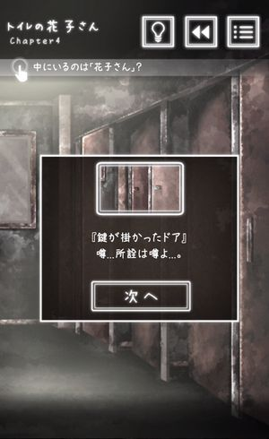 トイレの花子さん4-2.jpg