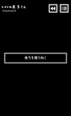 トイレの花子さん5-1.jpg