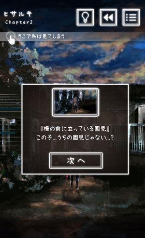 ヒサルキ2-2.jpg