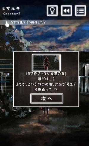 ヒサルキ3-2.jpg