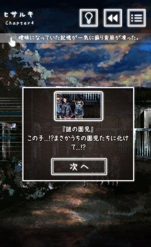 ヒサルキ4-2.jpg