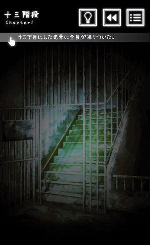 十三階段1-1.jpg