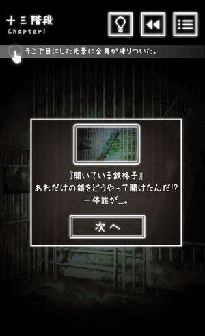 十三階段1-2.jpg