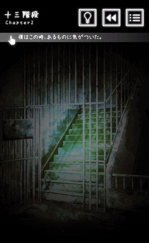 十三階段2-1.jpg