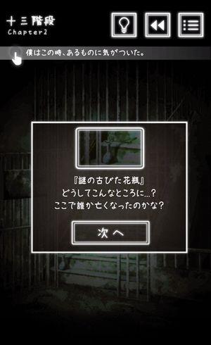 十三階段2-2.jpg
