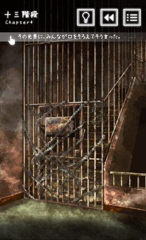 十三階段4-1.jpg