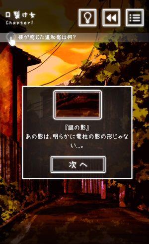 口裂け女1-2.jpg