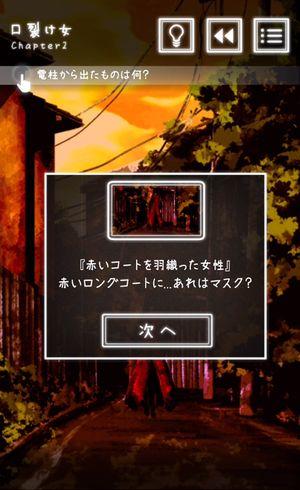 口裂け女2-2.jpg
