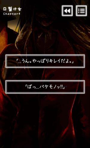 口裂け女4-1.jpg