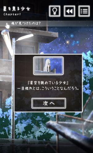 星を見る少女1-2.jpg