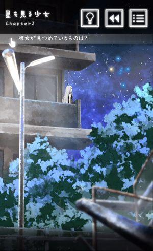 星を見る少女2-1.jpg