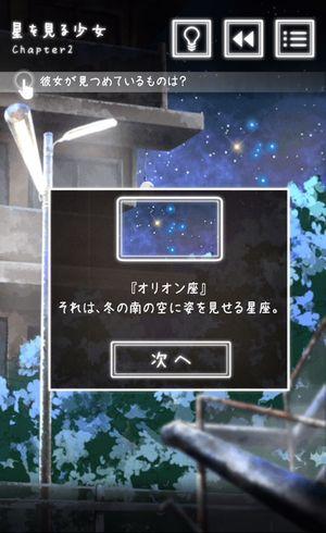 星を見る少女2-2.jpg