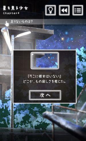 星を見る少女4-2.jpg