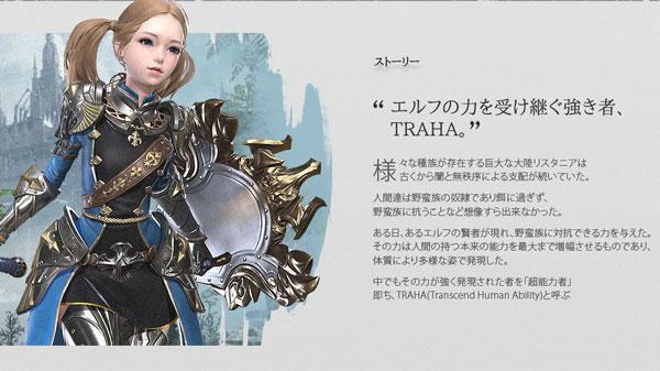 【TRAHA】ストーリー【ヘイグ攻略まとめWiki】