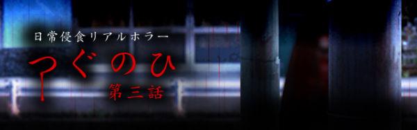 つぐのひ3話.jpg