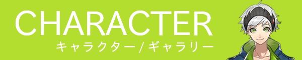 Menu_character.jpg