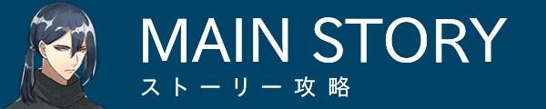 Menu_story.jpg