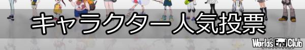 キャラクター人気投票.jpg