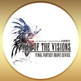 WAR OF THE VISIONS FFBE 幻影戦争