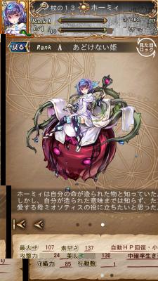 ホーミィ+A.jpg