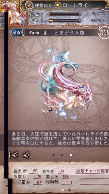 ローレライ+A.jpg