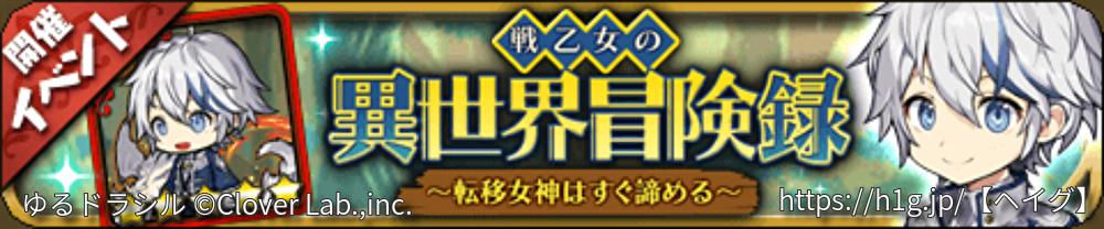 【ゆるドラ】戦乙女の異世界冒険録【長方形バナー】.jpg