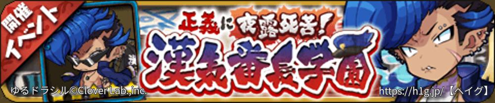 【ゆるドラ】漢気番長学園【長方形バナー】.jpg